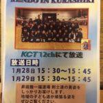 KENDO IN KURASHIKIの様子がケーブルテレビで放送されます。